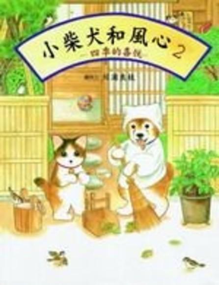 小柴犬和風心2:四季的喜悅(精裝)