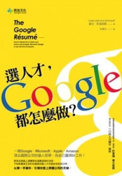 選人才,Google都怎麼做?─ 一窺Google、Microsoft、Apple、Amazon等頂尖國際公司的獵人哲學,為自己贏得好工作!(平裝)