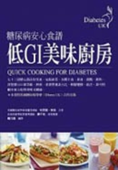 低GI美味廚房--糖尿病安心食譜(平裝)