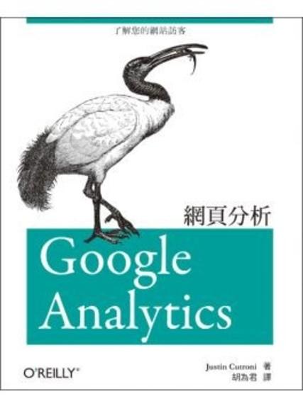 Google Analytics網頁分析:了解您的網站訪客(平裝)