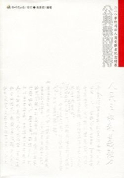 公與義的堅持:二二八事件司法人員受難者紀念特展專刊