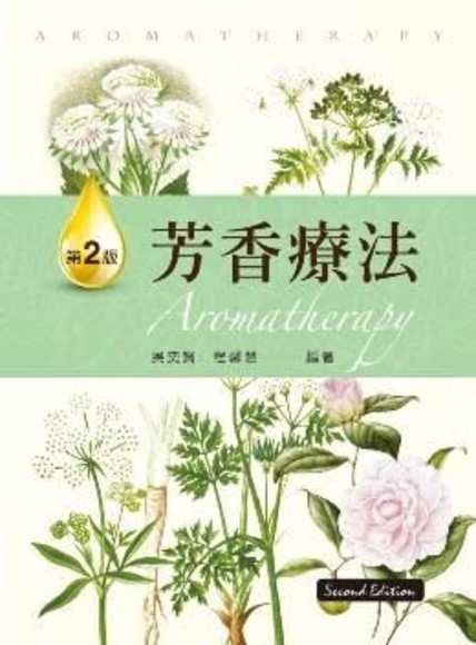 芳香療法(第二版)
