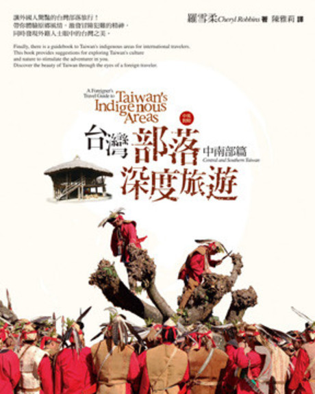 台灣部落深度旅遊︰中南部篇【中英文對照】