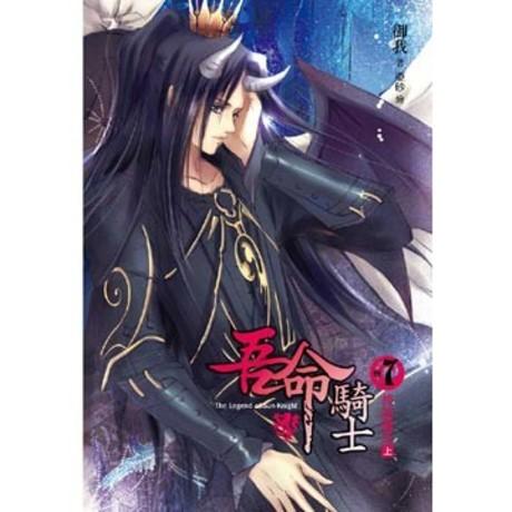 吾命騎士 (卷七)