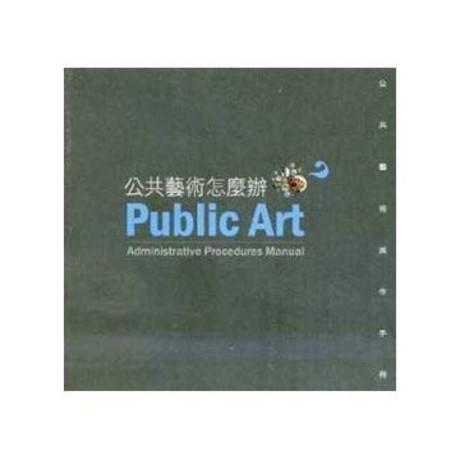 公共藝術怎麼辦?公共藝術操作手冊