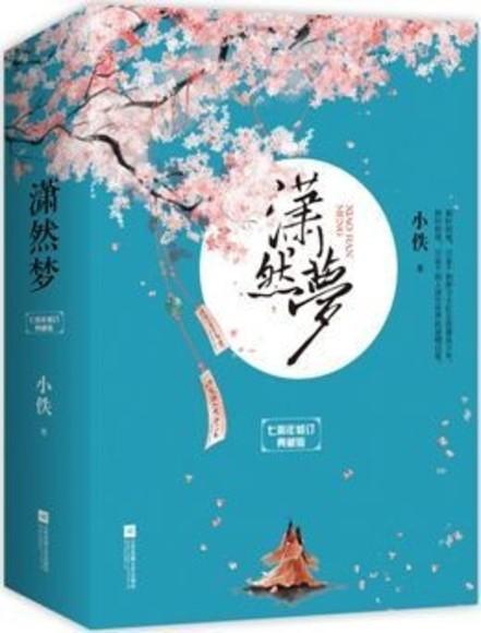 瀟然夢.七周年修訂典藏版(全三冊)(簡體書)