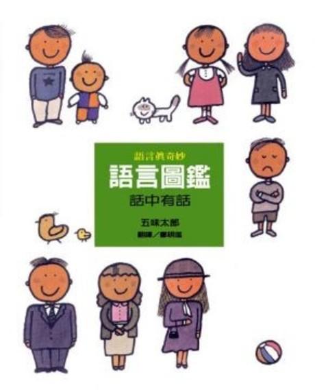語言圖鑑:話中有話(精裝)