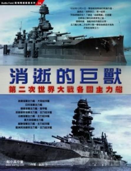 消逝的巨獸:第二次世界大戰各國主力艦