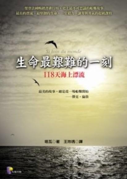 生命最艱難的一刻:118天海上漂流