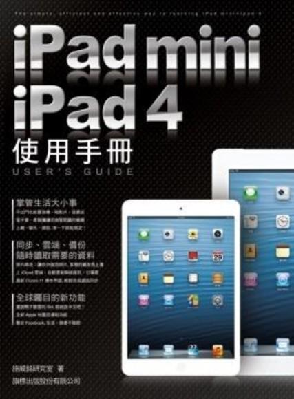 iPad mini+iPad 4 使用手冊