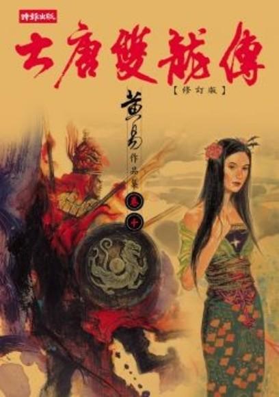 大唐雙龍傳修訂版(10)