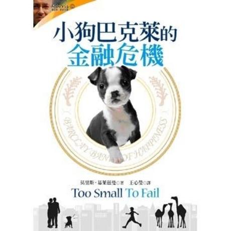 小狗巴克萊的金融危機