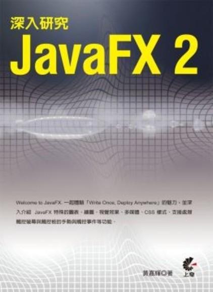 深入研究 Java FX 2