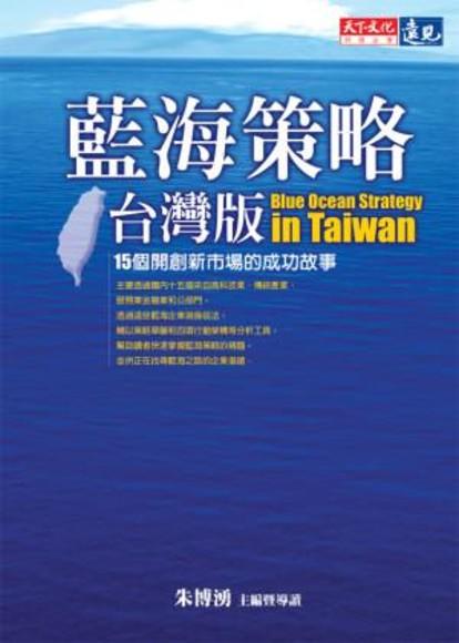藍海策略(台灣版)(精裝)