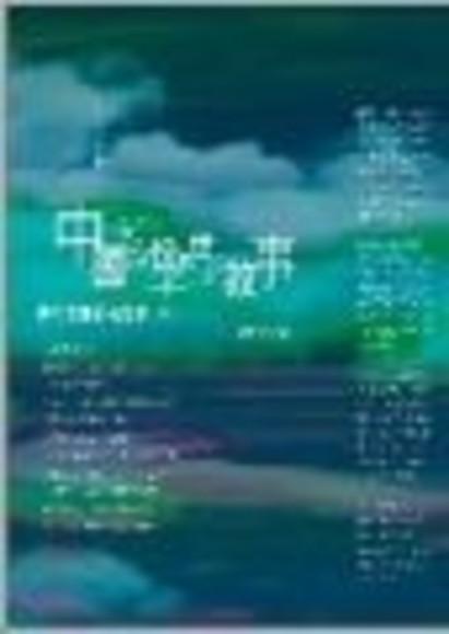 中國知識份子的世紀故事─現代文學研究論集(平裝)