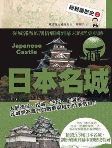 輕鬆讀歷史5:日本名城