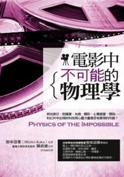 電影中不可能的物理學(平裝)