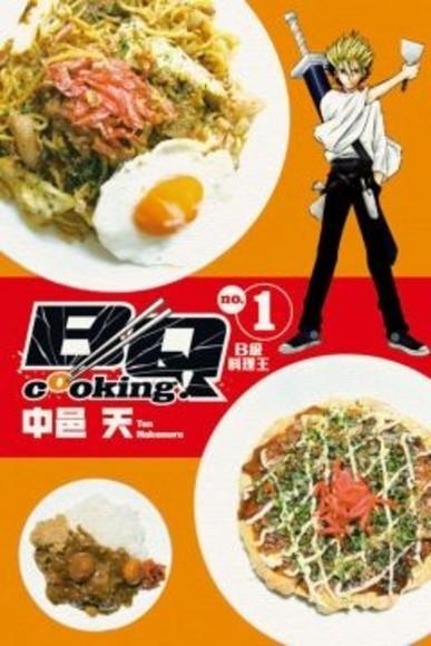 BQ cooking!B級料理 1