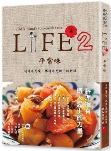 LIFE2平常味:這道也想吃、那道也想做!的料理