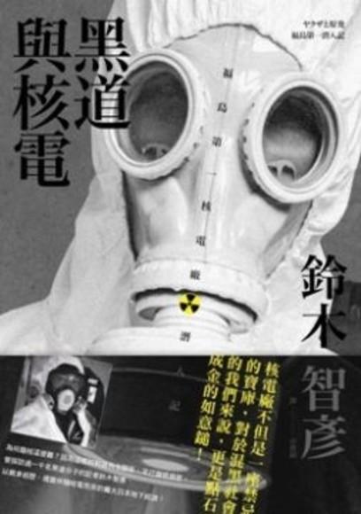 黑道與核電:福島第一核電廠潛入記
