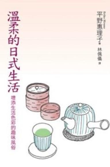 溫柔的日式生活:增添生活色彩的趣味風俗(平裝)