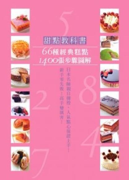 甜點教科書:66種經典糕點,1400張步驟圖解,新手零失敗!高手變厲害!(精裝)