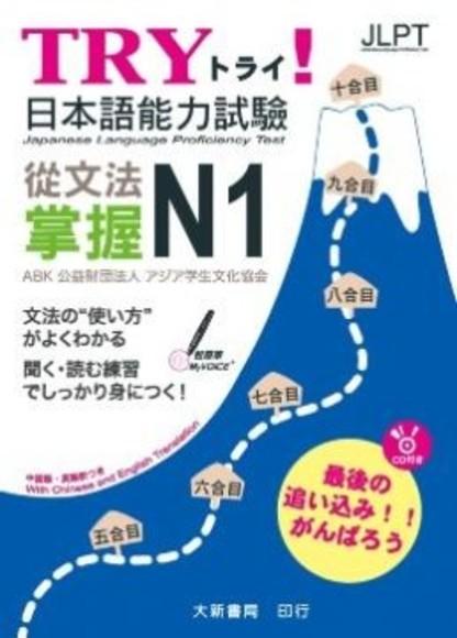 TRY!日本語能力試驗:從文法掌握N1