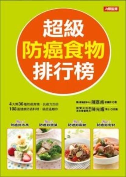 超級防癌食物排行榜