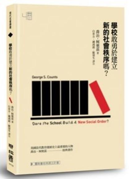 學校敢勇於建立新的社會秩序嗎?