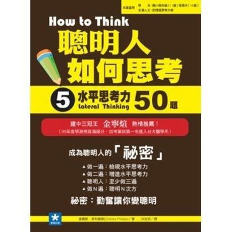 聰明人如何思考(5):水平思考力50題