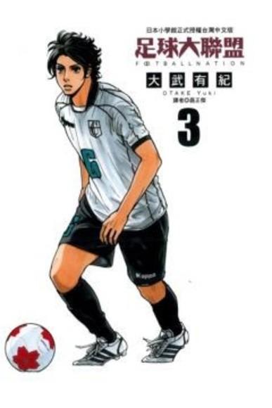 足球大聯盟 3