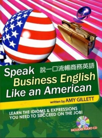 說一口流暢商務英語(附CD)Speak Business English Like an Ameri(平裝)