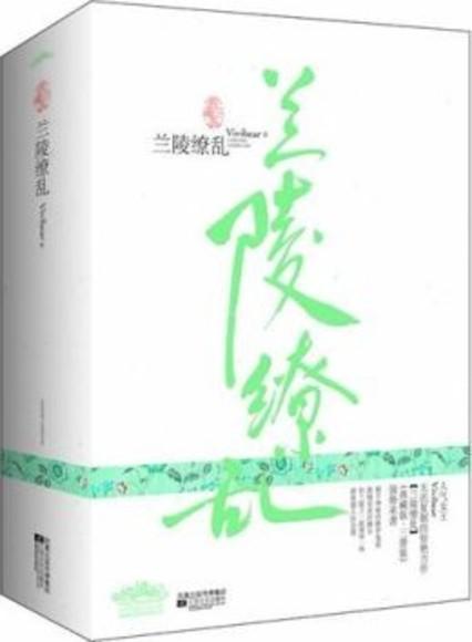 蘭陵繚亂(全3冊)典藏版(簡體書)