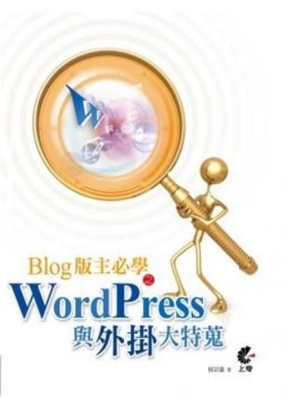 Blog版主必學之WordPress與外掛大特蒐