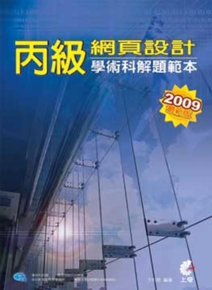 丙級網頁設計學術科解題範本-2009最新版