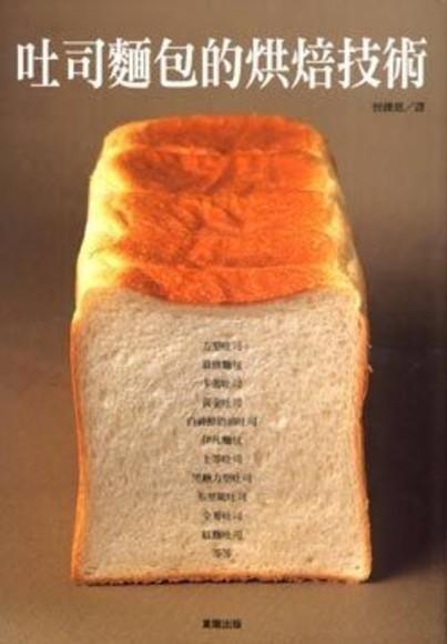 吐司麵包的烘焙技術