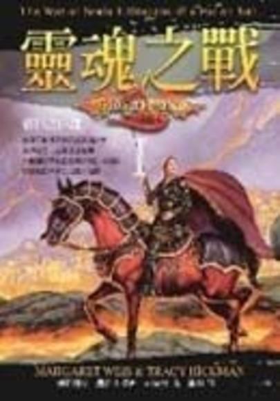 靈魂之戰1:落日之巨龍(第1冊:精裝)