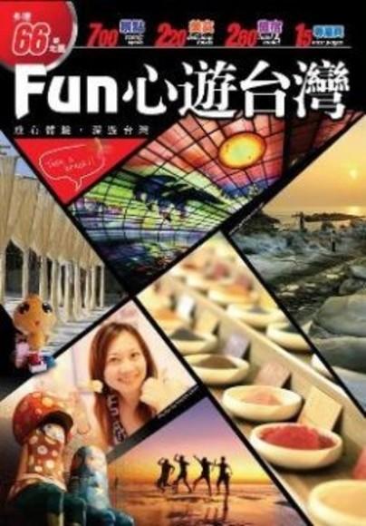 FUN心遊台灣