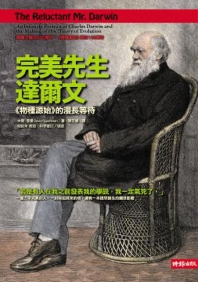 完美先生達爾文: 物種源始的漫長等待