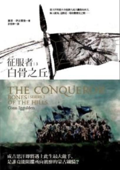 征服者 3:白骨之丘
