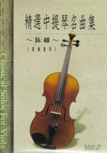 (詠韻)精選中提琴名曲集(2)