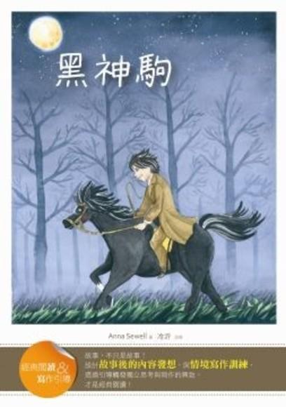黑神駒【經典閱讀&寫作引導】(25K )(平裝)