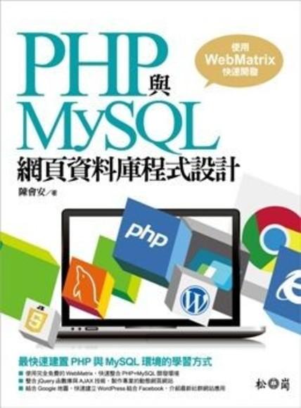 PHP與MySQL網頁資料庫程式設計:使用WebMatrix快速開發