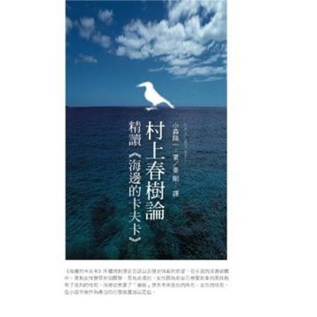 村上春樹論 :精讀《海邊的卡夫卡》