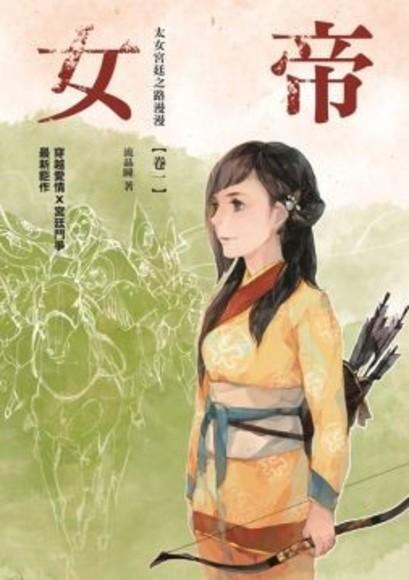 女帝(卷一):太女宮廷之路漫漫