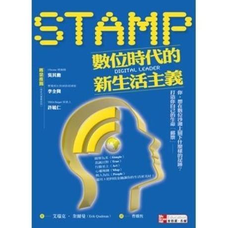 STAMP 數位時代的新生活主義