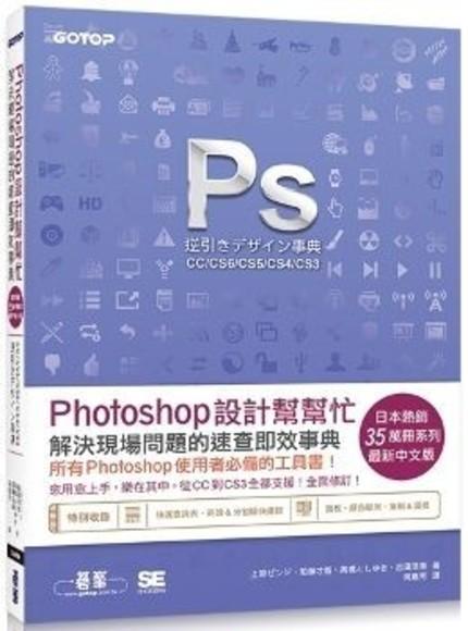 Photoshop設計幫幫忙:解決現場問題的速查即效事典(CC、CS6、CS5、CS4、CS3)