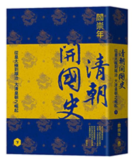 清朝開國史(下)從皇太極到順治,大清皇朝之崛起