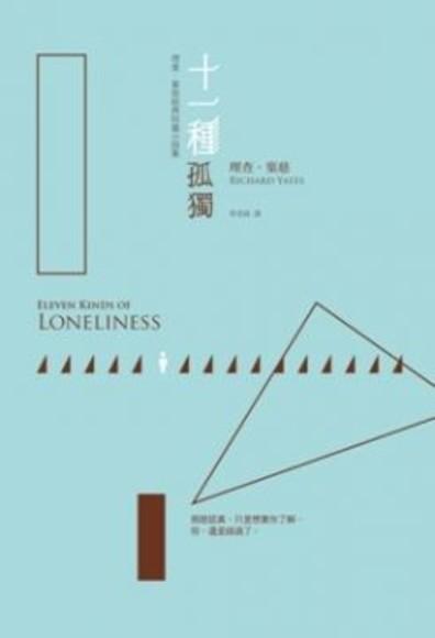 十一種孤獨:理查.葉慈經典短篇小說集(精裝)