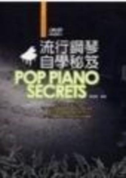 流行鋼琴自學祕笈四版(附DVD)